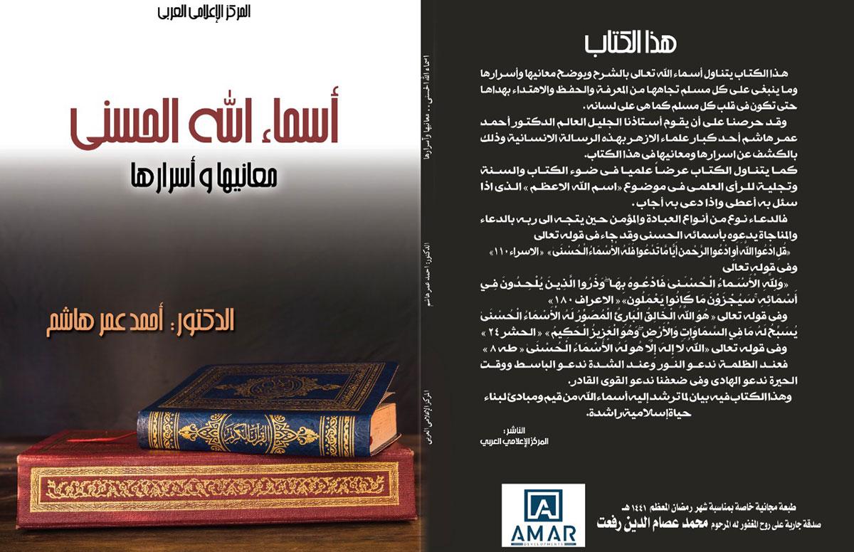 كتاب أسماء الله الحسنى .. معانيها وأسرارها