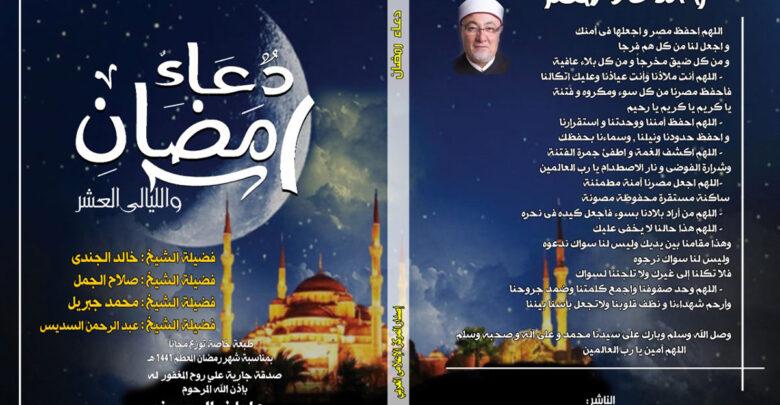 كتاب دعاء رمضان والليالي العشر