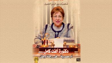 دكتورة ألفت كامل أم مصرية .. في رحلة وطن