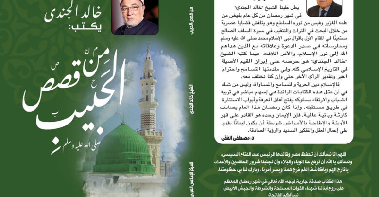 كتاب من قصص الحبيب صلى الله عليه وسلم