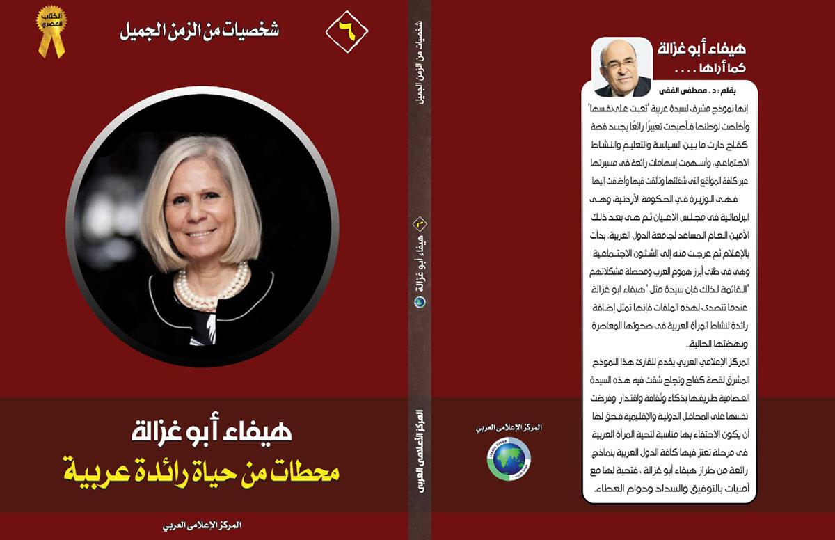 كتاب هيفاء أبو غزالة محطات من حياة رائدة عربية