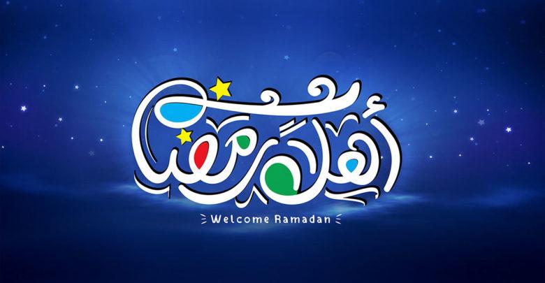 مجلة أهلا رمضان