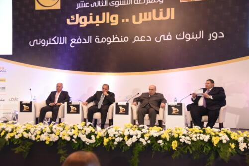 مؤتمر الناس والبنوك الثاني عشر 2018